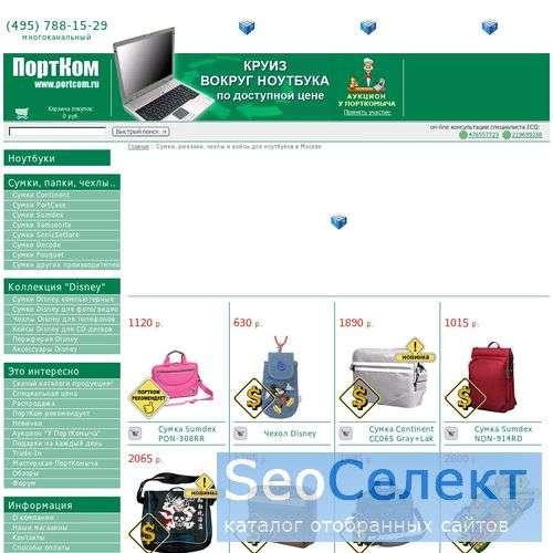 "Ноутбуки в КЦ ""ПортКом"" - http://www.portcom.ru/"
