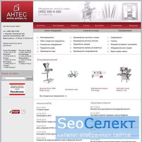 "Компания ""Антес"" - http://www.antes.ru/"