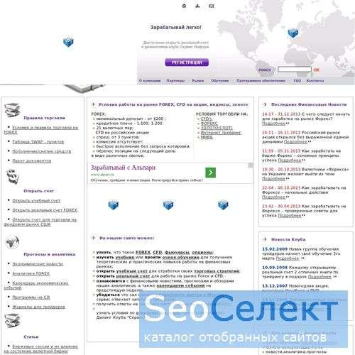 "Forex центр ""Сервис Информ"" - http://www.serviceinform.ru/"