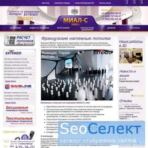 Миал-С - натяжные потолки Extenzo - http://www.mial-c.ru/