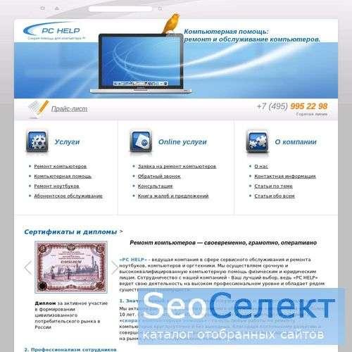 Скорая компьютерная помощь PC HELP - http://www.pchelp.ru/