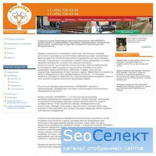 """НПП """"Конвейер"""" - подъемники и рольганги - http://www.conveyor.ru/"""