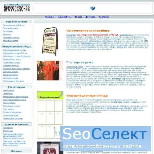 РА Профессионал - http://www.m95.ru/