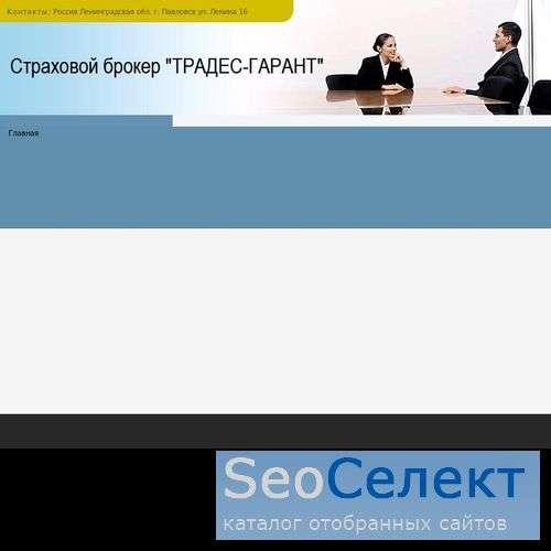 "Страховой брокер ""ТРАДЕС-ГАРАНТ"" - http://www.trades-garant.ru/"