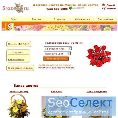 5ROZ .ru - Свадебные букеты - http://www.5roz.ru/