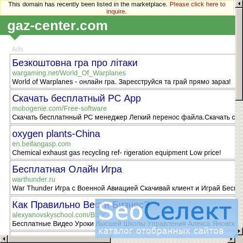 "Автосалон ""ГАЗ центр"" - продажа автомобилей ГАЗ - http://www.gaz-center.com/"