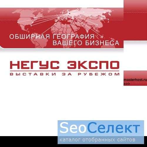 Негус Экспо Интернэшнл - http://www.expoclub.ru/