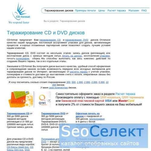 Тиражирование CD - http://www.cd-format.ru/