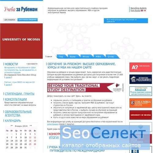 StudyAbroad - образование за рубежом - http://www.studyabroad.ru/