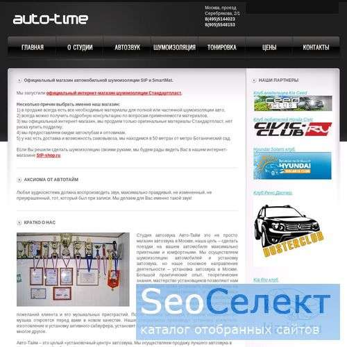 "Установочный центр ""АВТО-ТАЙМ""  - http://www.auto-time.ru/"