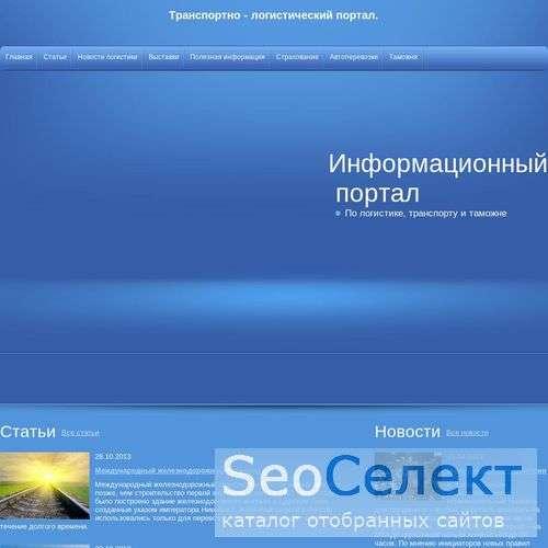 Тенгиз карго - автомобильные грузоперевозки  - http://www.tengizcargo.ru/