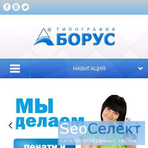 Типография Борус - http://www.borus.ru/