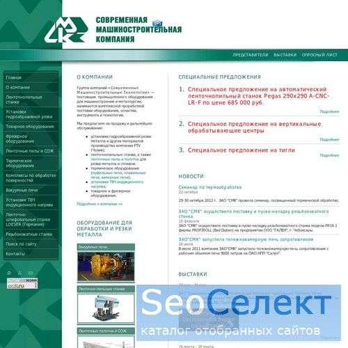 """Группа компаний """"Современные Машиностроительные Технологии"""" - http://www.smkom.ru/"""