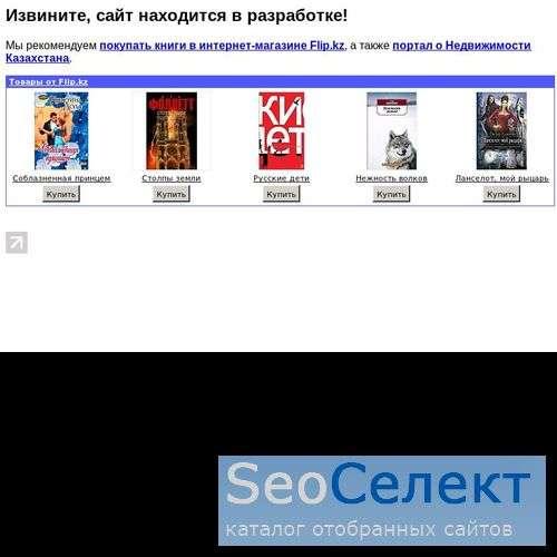 """Издательский дом """"Золотой теленок"""" - http://www.zt.kz/"""