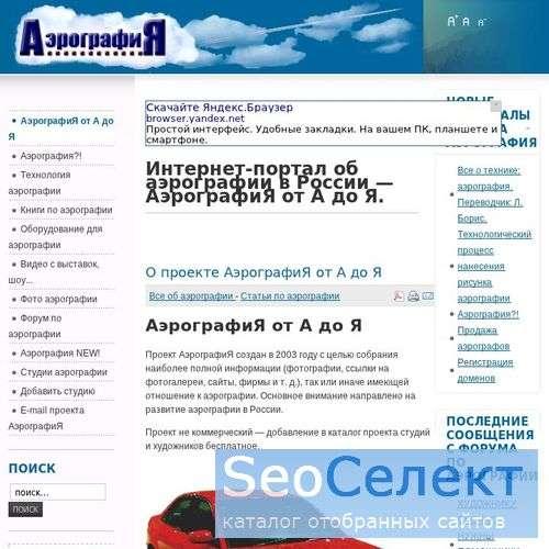 WWW.AIRBRUSH.RU — АэрографиЯ от А до Я. - http://www.airbrush.ru/