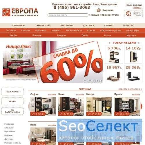 Мебельная фабрика ЕВРОПА  - http://www.europa-mebel.ru/