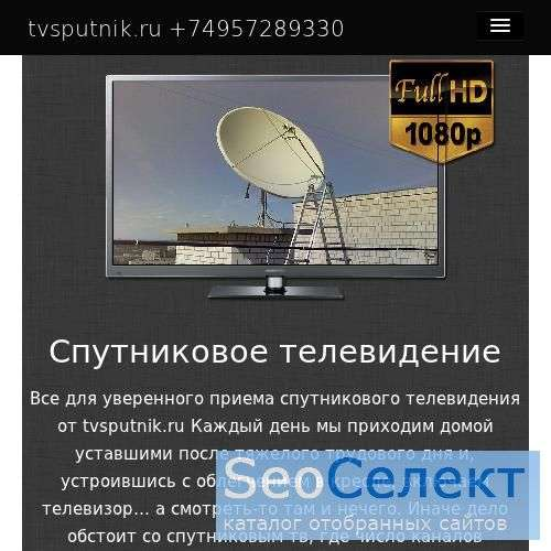 Спутниковое телевидение - http://tvsputnik.ru/