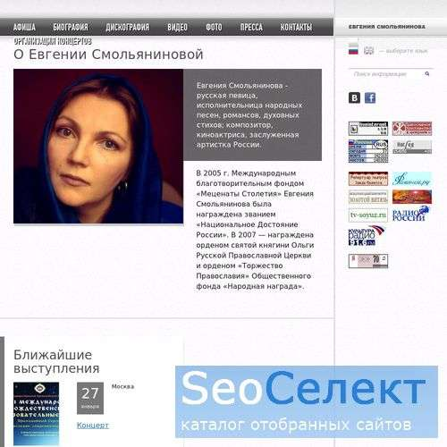 Евгения Смольянинова. Официальный сайт певицы.  - http://www.russianvoice.ru/