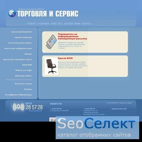 Интернет магазин стульев кресел и аксессуаров - http://ergoline-r.ru/