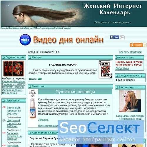 Женский интернет календарь calenda.ru - http://www.calenda.ru/