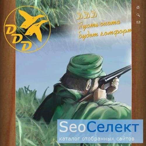 одежда для охоты и рыбалки от компании ДДД - http://ddd-ohota.ru/