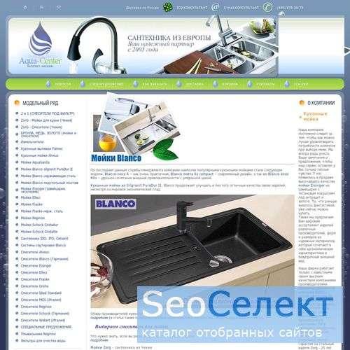 Кухонные мойки. Интернет-магазин Aqua-center. - http://www.aqua-center.ru/