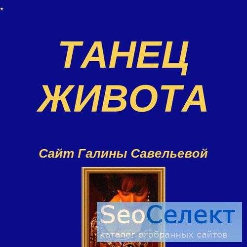 ТАНЕЦ ЖИВОТА. Сайт Галины Савельевой - http://www.beledi.ru/