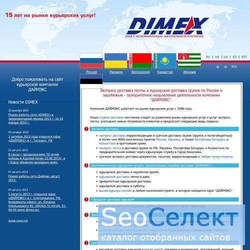 Курьерская экспресс-доставка DIMEX - http://www.dimex.ws/