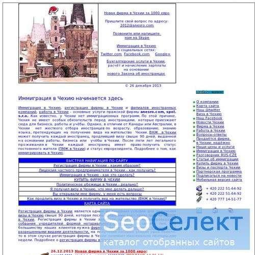 Фирма A.N.E. s. r.o. - http://anesro.com/