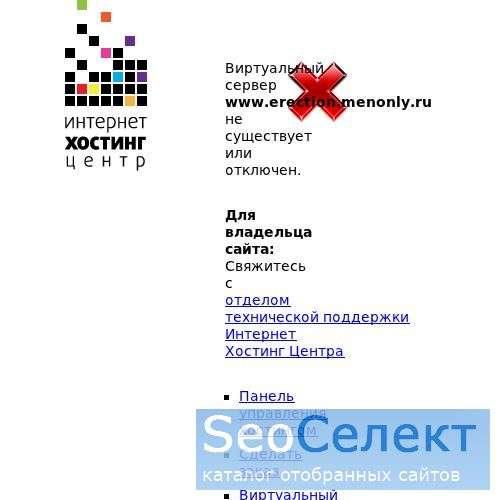 Эрекция - мужское сексуальное здоровье - http://www.erection.menonly.ru/