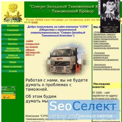 СЗТК - Таможенный Брокер - http://www.sztk-spb.nm.ru/