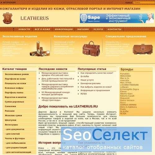 Товары из натуральной кожи - http://www.leatherus.ru/