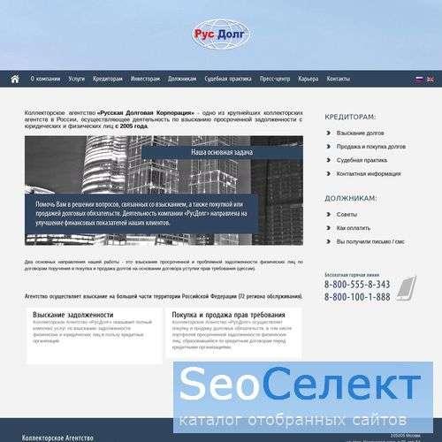 Возврат долгов на международном уровне - http://rusdolg.ru/