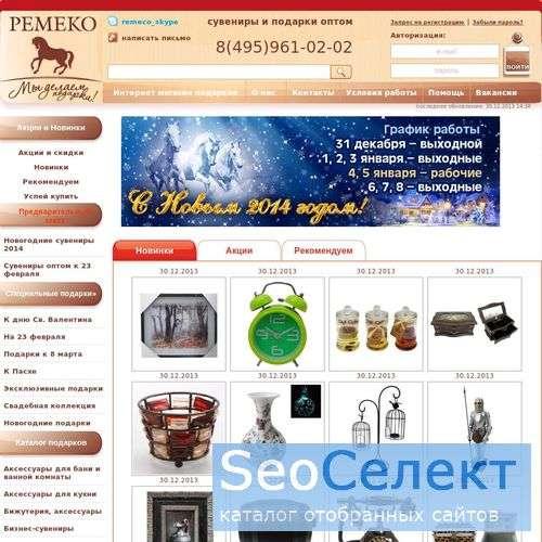 РЕМЕКО подарки и сувениры оптом и в розницу - http://www.remeco.ru/