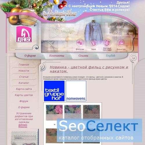 ООО «Ремарк-Текс». Клеевые материалы. - http://www.remark-teks.ru/