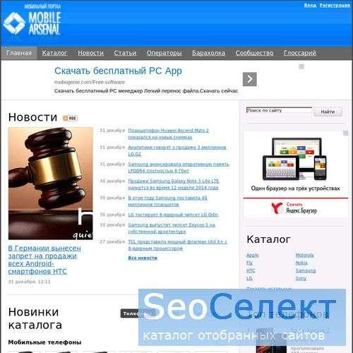 Каталог мобильных телефонов Mobile Arsenal - http://www.mobile-arsenal.com.ua/
