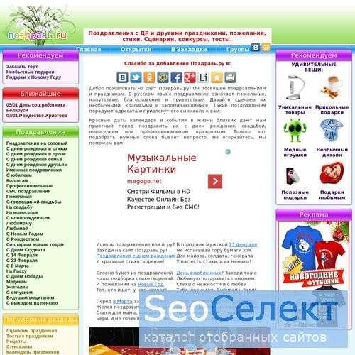 Поздравления, пожелания, тосты. Доставка цветов. - http://www.pozdrav.ru/