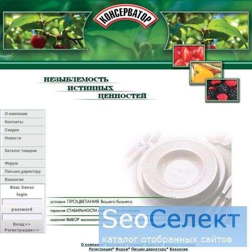 Торговый дом Консерватор - http://www.konservator.ru/