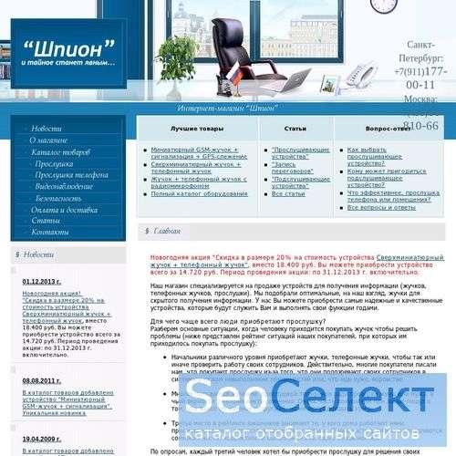 Шпион, интернет-магазин - http://juchki.ru/