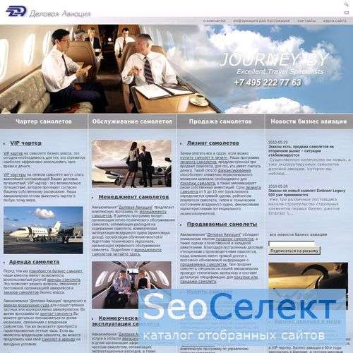 Продажа самолетов, аренда самолета, заказ чартера, - http://www.business-jet.ru/