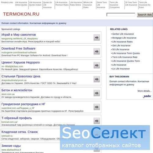 """ООО """"Термокон"""" - http://www.termokon.ru/"""
