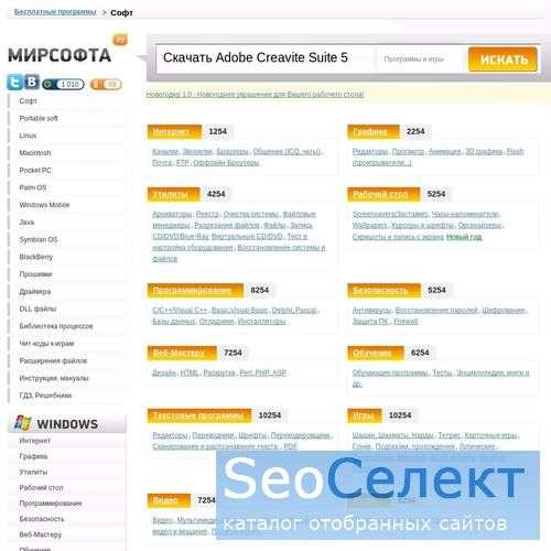 Мир софта - скачай бесплатные программы и игры. - http://www.mirsofta.ru/