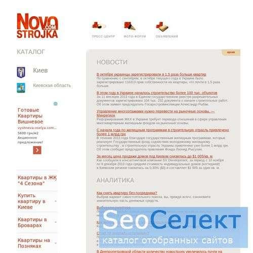 Новостройка.Com - http://novostrojka.com/