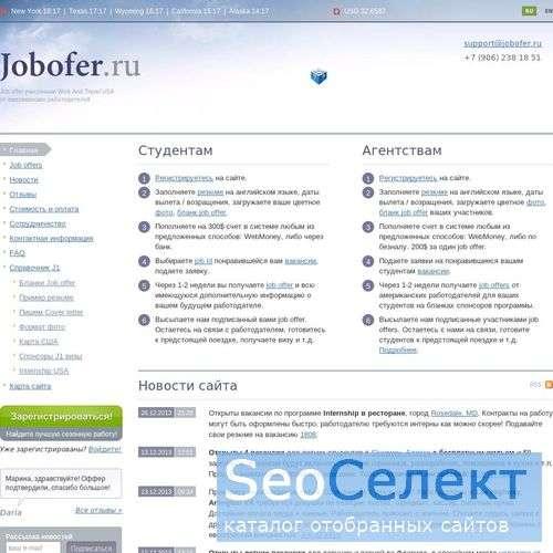 Job offers для Work & Travel USA - http://www.jobofer.ru/