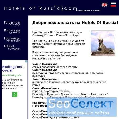 Гостиницы Санкт-Петербурга. Мини отели в Питере - http://www.hotelsofrussia.com/
