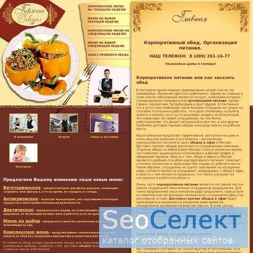 «КРЕМЛЕВСКИЙ ОБЕД» - http://WWW.KREMLEVSKI-OBED.RU/