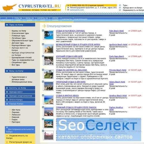 туроператор по Кипру - http://www.cyprustravel.ru/
