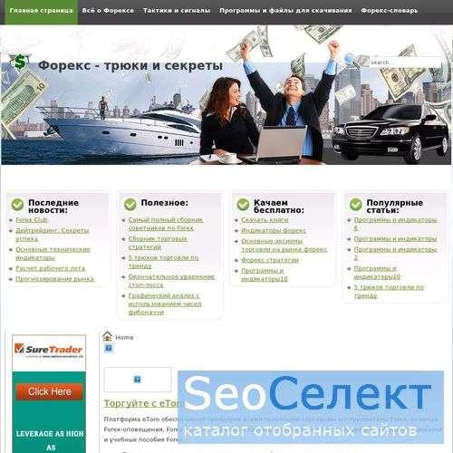 Forex Куб - http://www.school-forex.ru/