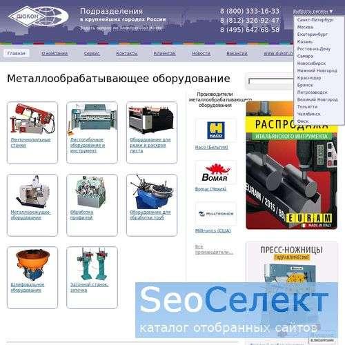 Оборудование для обработки металла Cidan - http://cidan.ru/