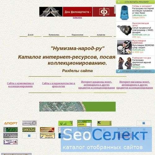 Нумизма-народ-ру. - http://numizma.narod.ru/